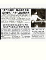Sing Tao News Ancient Future Zhao Hui Article 7-22-1993