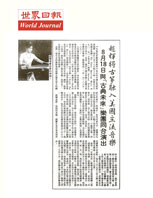 World Journal Zhao Hui Interview 8-1-93